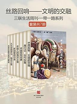 絲路回響-文明的交融(套裝共7冊)