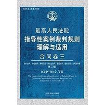 最高人民法院指导性案例裁判规则理解与适用·合同卷三【第二版】