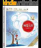 神笔马良 (现代快乐鸟拼音读物01)
