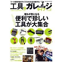工具&ガレージライフ vol.2 誰もが気になる便利で珍しいとっておきの工具が大集合