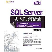 SQL Server从入门到精通(第3版)