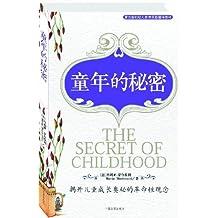 童年的秘密 (亲子育儿经典)