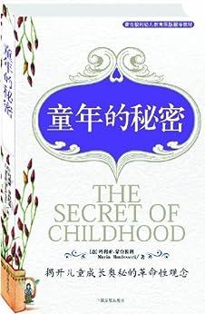 """""""童年的秘密 (亲子育儿经典)"""",作者:[玛利亚·蒙台梭利]"""