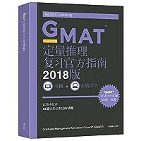 (2018版)GMAT官方指南:数学