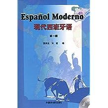 现代西班牙语(第1册)(附光盘1张)