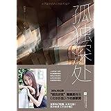 孤独深处(收录雨果奖获奖作品《北京折叠》)