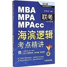 (2016)海滨专硕系列丛书·MBA/MPA/MPAcc联考与经济类联考:海滨逻辑考点精讲