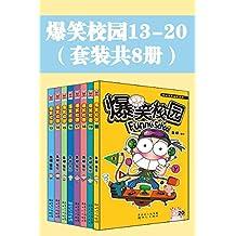 爆笑校园13-20(套装共8册)