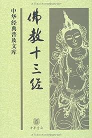 佛教十三經--中華經典普及文庫 (中華書局出品)