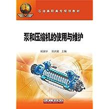 泵和压缩机的使用与维护