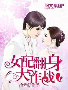 """""""女配翻身大作战第3卷"""",作者:[拾禾]"""