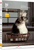目客004·猫:懒得理你