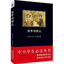 中小学生必读丛书:王子与贫儿