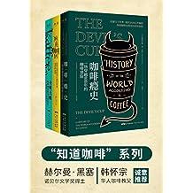 知道咖啡系列(共3册)全球上瘾 疯狂咖啡因 咖啡瘾史,罗辑思维鼓掌赞叹,得到万人收听;诺奖得主、华人咖啡教父共同推荐