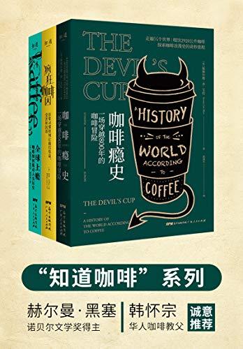 知道咖啡系列(共3册:全球上瘾 疯狂咖啡因 咖啡瘾史)(epub+mobi+azw3)