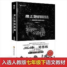 带上她的眼睛--刘慈欣科幻短篇小说集(Ⅰ)/中国科幻基石丛书