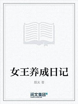 """""""女王养成日记"""",作者:[烟末]"""