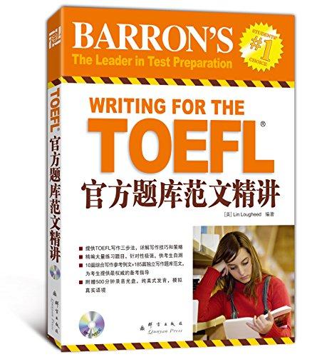 toefl essay requirements