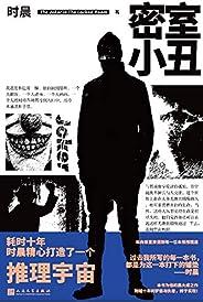密室小丑(传奇罪犯VS天才侦探,社会派推理+本格推理,一场小丑献给自己的狂欢) (黑猫文库)