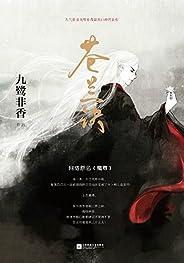苍兰诀(图文珍藏版)(人气作家九鹭非香口碑代表作,比肩《花千骨》《重紫》的年度仙侠经典。) (珠玑录系列)