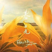 苏打绿:春·日光(CD 2014再版)