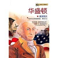 与名人一起成长·美国国父:华盛顿