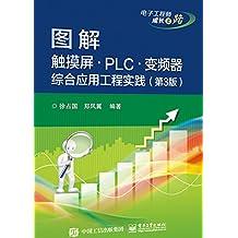 图解触摸屏·PLC·变频器综合应用工程实践(第3版) (电子工程师成长之路)