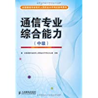 通信专业综合能力(中级) (全国通信专业技术人员职业水平考试参考用书)