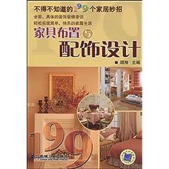 家具布置与配饰设计[平装]~周翔 (编者)