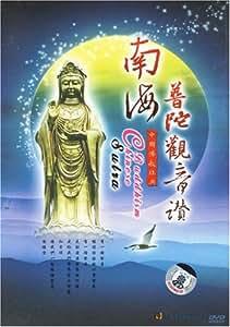 南海普陀观音赞(DVD)