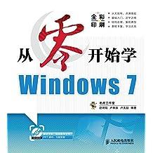 从零开始学Windows 7 (从零开始系列培训教程 3)