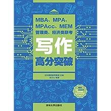 MBA、MPA、MPAcc、MEM管理类、经济类联考写作高分突破