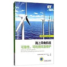 海上风电机组可靠性、可利用率及维护