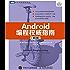 Android编程权威指南(第3版) (图灵程序设计丛书)