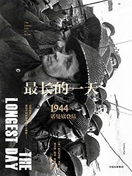 """""""新思文库·最长的一天:1944诺曼底登陆(二战史诗三部曲)"""",作者:[科尼利厄斯·瑞恩]"""
