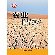 农业抗旱技术