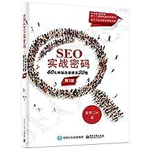 SEO实战密码:60天网站流量提高20倍(第3版)