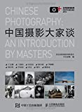 中国摄影大家谈