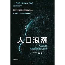 人口浪潮:人口变迁如何塑造现代世界(读懂人口未来趋势,推演下一轮全球格局)