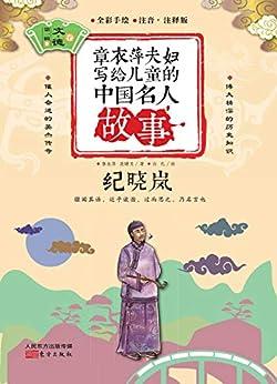 """""""章衣萍夫妇写给儿童的中国名人故事:彩绘注音版.9.纪晓岚 ((电子版未添加注释)名家写名人,激励少年人!让孩子从小亲近中华杰出人物,赢在起跑线!品尝丰富多样的历史文化大餐,汲取高级营养和智慧!感受自强不息的民族之魂,获得奋发向上的成长动力!)"""",作者:[章衣萍 吴曙天]"""