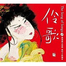 瑞鸣•伶歌2(戏曲风格诗词歌曲CD)