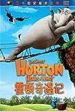 霍顿奇遇记(DVD 促销品)