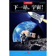 中国国家地理·科学幻想图鉴:下一站,宇宙!