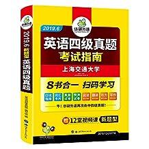 华研外语·(2019.6新题型)英语四级真题考试指南(附赠MP3)