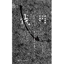 蒙古帝国中亚征服史(九色鹿)【讲述蒙古帝国在成吉思汗及其继承者的统治下崛起与兴盛的辉煌历史】 (内蒙古民族文化通鉴·翻译系列)