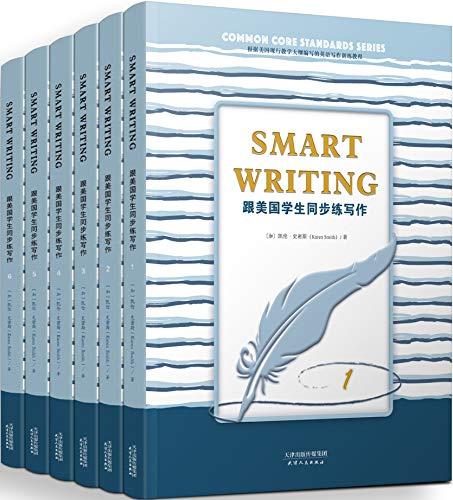 Smart Writing:跟美国学生同步练写作(英文版)(套装共6册)