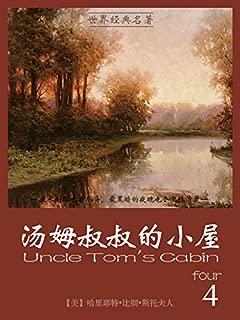 《世界经典名著:汤姆叔叔的小屋》4