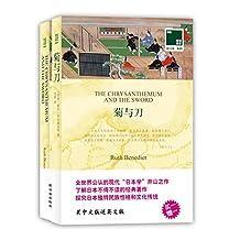 双语译林049:菊与刀(附赠《菊与刀》英文版1本)