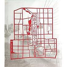 北京城市记忆系列之最新北京精细全图