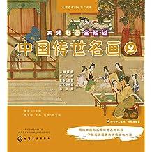 大师名画全知道.中国传世名画.2